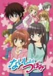 Animation - Naisho no Tsubomi 2 [Limited Edition] DVD (Japan Import)