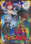 Animation - Gegege no Kitaro 12 DVD (Japan Import)