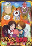 Animation - Gegege no Kitaro 13 DVD (Japan Import)