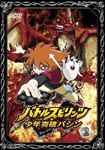 Animation - Battle Spirits Shonen Toppa Bashin 2 DVD (Japan Import)