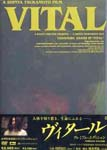 Japanese Movie - VITAL (English Subtitles) Premium Edition [Limited Release] DVD (Japan Import)