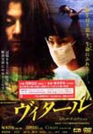 Japanese Movie - VITAL (English Subtitles) Standard Edition DVD (Japan Import)
