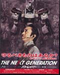 Japanese Movie - THE NEXT GENERATION PATLABOR / Part 7 BLU-RAY (Japan Import)