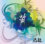 Kiryu - Kyosei [Regular Edition / Type B] (Japan Import)