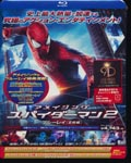 Movie - The Amazing Spider-man 2 [Limited Release] BLU-RAY (Japan Import)