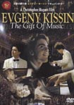 Evgeny Kissin (piano) - Evgeni Kissin Documentary-the Gift Of Music [Limited Pressing] DVD (Japan Import)