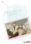 Animation - Itazura na Kiss DVD Box DVD (Japan Import)