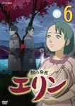 Animation - Erin The Beast Player Vol.6 DVD (Japan Import)
