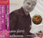Paavo Jarvi (conductor), Deutsche Kammerphilharmonie Bremen - Beethoven: Symphony No. 9 [SACD Hybrid] (Japan Import)