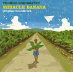 Original Soundtrack (Music by Toshiki Kadomatsu) - Miracle Banana Original Soundtrack [w/ DVD, Limited Edition] (Japan Import)