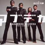 Original Soundtrack - Madamada Abunai Deka - Original Soundtrack (Japan Import)