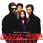 Original Soundtrack - Abunai Deka - Original Soundtrack (Japan Import)