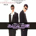 Original Soundtrack - Mottomo Abunai Deka - Original Soundtrack (Japan Import)