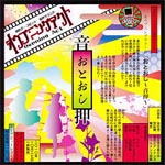 Opening Act - Otooshi [Limited Release] (Japan Import)