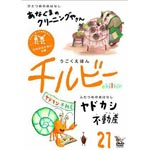Animation - Ugoku Ehon Chilbie Vol.21 Dareka no Tame ni no Maki DVD (Japan Import)