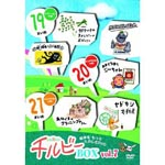 Animation - Ugoku Ehon Chilbie Box Vol.7 DVD (Japan Import)