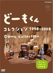 Puppet Animation - Doumo-kun 3 (Title subject to change) DVD (Japan Import)