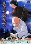 Animation - Sabu to Ichi Torimono Hikae Vol.5 DVD (Japan Import)