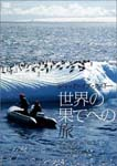 Movie - VOYAGE AU BOUT DU MONDE DVD (Japan Import)