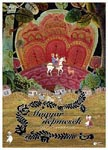Animation - Hungarian Folktales DVD (Japan Import)