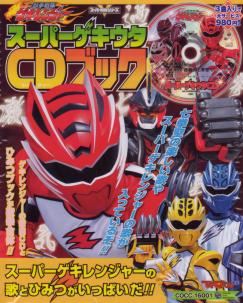 Sci-Fi Live Action - Juken Sentai Gekiranger Gekiuta CD Book [12-cm CD + Picture Book] (Japan Import)