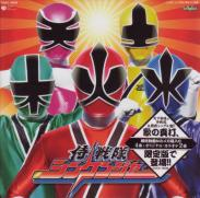 Sci-Fi Live Action (Psychic Lover / Hideaki Takatori) - Samurai Sentai Shinkenger Special Packaging [Limited to 3000 Sets] (Japan Import)