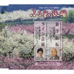 V.A. - Furusato no Minyo Dai 47shu - 2 (Japan Import)