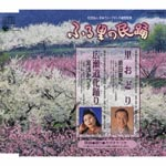V.A. - Furusato no Minyo Dai 47shu - 5 (Japan Import)