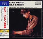 Zoltan Kocsis (piano) - Bartok: Piano Works [Blu-spec CD] (Japan Import)