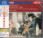 Suk Trio - Beethoven: Archduke Trio Op. 97 [Blu-spec CD] (Japan Import)