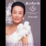 "Hibari Misora - Uta wa Waga Inochi 1989 in Ogura - Hibari Misora Last on Stage ""Sayonara no Muko ni"" [w/ DVD, Limited Edition] (Japan Import)"