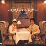 Da Capo - Da Capo Best Album II (Japan Import)