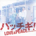 Original Soundtrack - Pacchigi! Love & Peace Original Soundtrack (Japan Import)