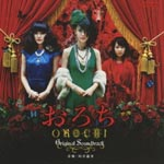 "Original Soundtrack - ""Orochi"" Original Soundtrack (Japan Import)"