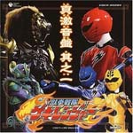 Sci-Fi Live Action - Juken Sentai Gekiranger Original Album Original Geki Sound (Japan Import)