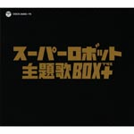 V.A. - Robot Sakuhin Compilation (Title subject to change) (Japan Import)