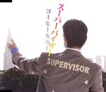 Coffee Color - Supervisor.html  (Japan Import)