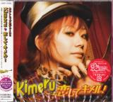 Kimeru - Koishite Kimeru! [w/ DVD, Limited Edition [w/ DVD, Limited Edition] (Japan Import)