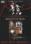 Japanese Movie - Kao [Limited Pressing] DVD (Japan Import)