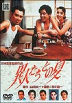 Japanese Movie - Ijin Tachi to no Natsu [Limited Pressing] DVD (Japan Import)