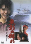 Japanese Movie - Gyoei no Mure [Limited Pressing] DVD (Japan Import)