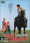 Japanese Movie - Haruka naru Yama no Yobi Goe [Limited Pressing] DVD (Japan Import)