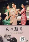 Japanese Movie - Onna no Kusho DVD (Japan Import)