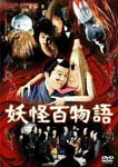 Japanese Movie - Yokai Hyaku Monogatari DVD (Japan Import)