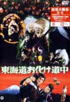 Japanese Movie - Tokaido Obake Renchu DVD (Japan Import)