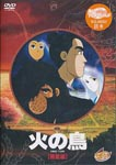 Animation - Hinotori Houou-hen DVD (Japan Import)