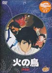 Animation - Hinotori Uchu-hen DVD (Japan Import)