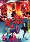 Japanese Movie - Jigoku DVD (Japan Import)
