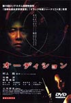 Japanese Movie - Audition DVD (Japan Import)