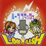 V.A. (Loop Ash Radio CD) - Loop Flash 002 (Japan Import)